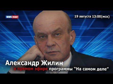 Военный эксперт Александр Жилин в прямом эфире 19 августа