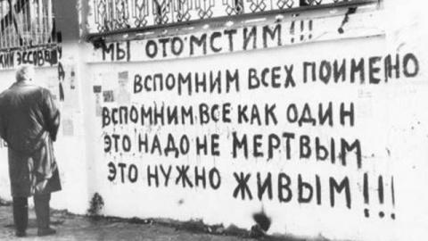 «Я русский!»: открытое письм…