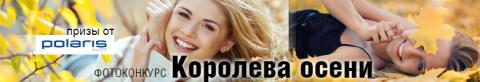 """Фотоконкурс """"Королева осени"""""""