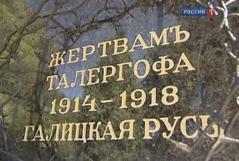 Геноцид русских галичан. Олег Ростовцев