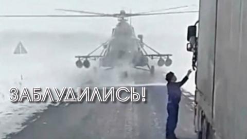 Казахские пилоты заблудились…