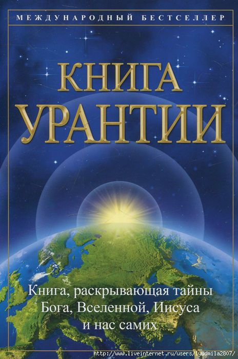 КНИГА УРАНТИИ. Часть IV. ГЛАВА 119. Посвящения Христа Михаила. №3.