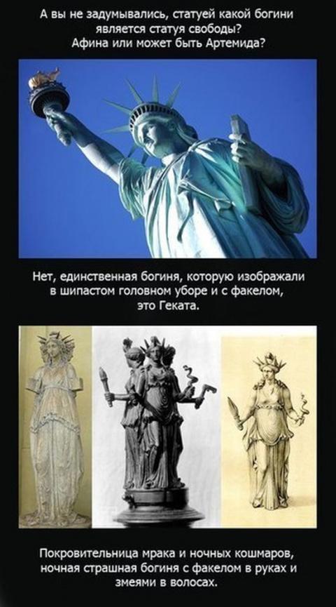 Америка. Cтатуя свободы — богиня тьмы. Главный символ США — это древнее божество Геката, сотворенная руками французского масона.