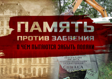Минобороны России публикует документы о беспрецедентной помощи Польше со стороны СССР в годы Второй мировой войны