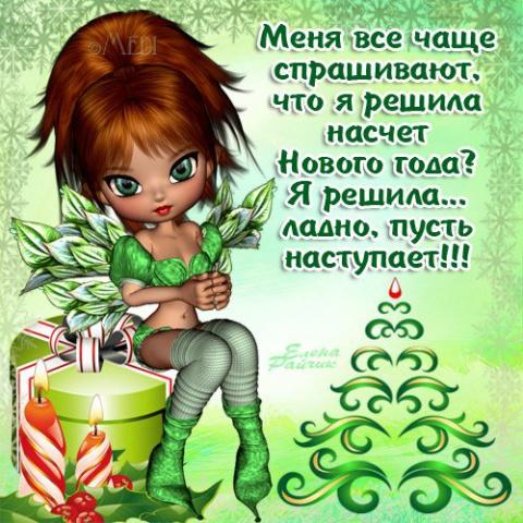 ОСОБЕННОСТИ РУССКОГО НОВОГО ГОДА:-)