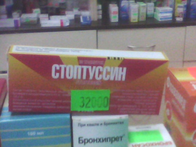 Зайди в аптеку и кончай   тусить