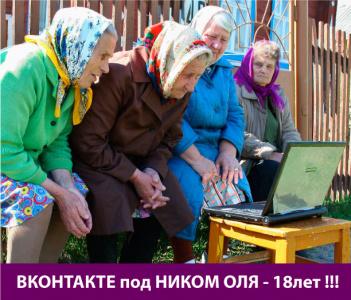 Бабки в соцсетях