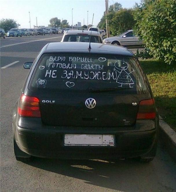 Картинки смешные надписи на авто, добрым