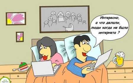 Интересно, а что делали люди когда не было интернета?)