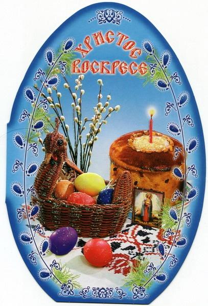 Открытки с праздником светлой пасхи для детей