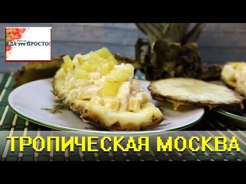 Салат тропическая Москва. От…