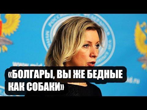 Захарова не сдаёт позиций и унижает представителя Болгарии (05.01.2017)