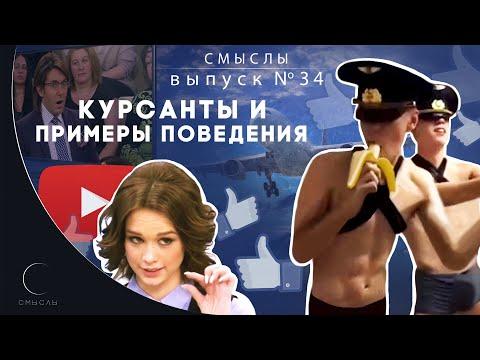 СМЫСЛЫ - Выпуск № 34 Курсант…