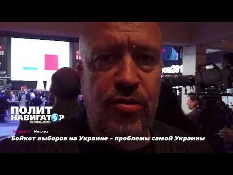 Бойкот выборов на Украине – …