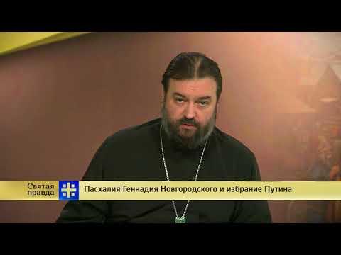 Протоиерей Андрей Ткачев. Пасхалия Геннадия Новгородского и избрание Путина
