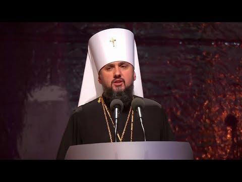 Глава новой украинской церкв…