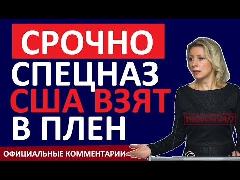Видео: СРОЧНО! США В БЕШЕНСТВЕ! ОЧЕРЕДНОЙ ПРОВАЛ! – Заявление – 28.12.2016