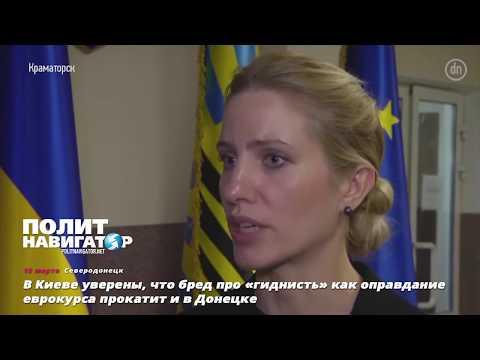 В Киеве уверены, что бред про «гиднисть» как оправдание еврокурса, прокатит и в Донецке