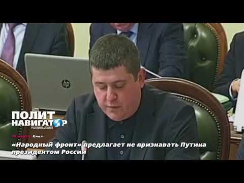 «Народный фронт» предлагает …