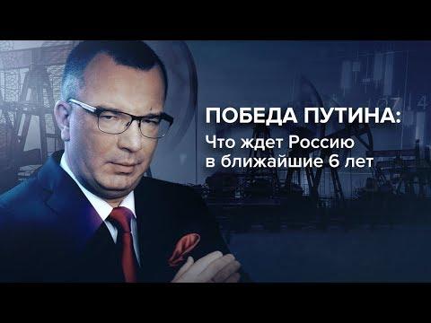 Победа Путина: Что ждет Росс…