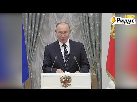 Видео: Путин наградил паралимпийцев