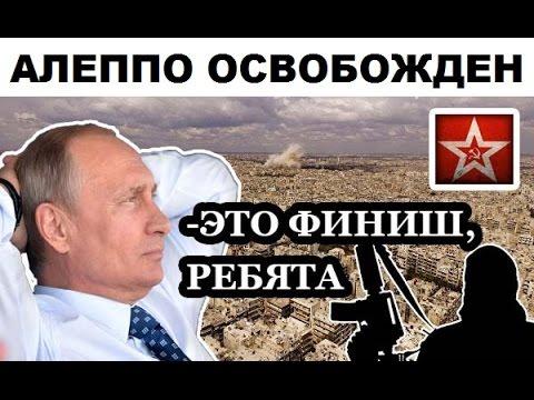 ВИДЕО:  Алеппо ОСВОБОЖДЁН! Наши ВЛОМИЛИ террористам по полной. Путин и Россия.........