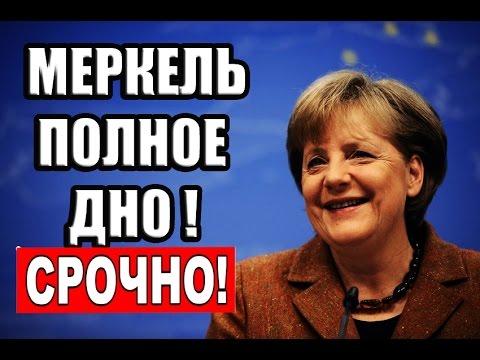 Меркель никто! Все за Россию.