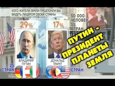 """Гордость за страну !!! """"Весь мир стоя аплодирует России"""" Путин самый популярный лидep на 3емле"""