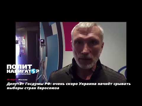Скоро Украина начнет срывать выборы стран Евросоюза
