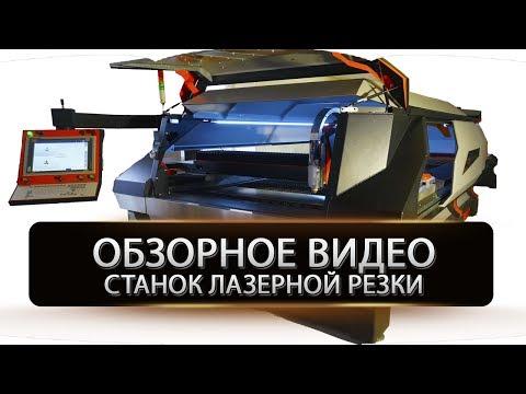В г.Москва налажен выпуск тяжелых станков лазерной резки металла