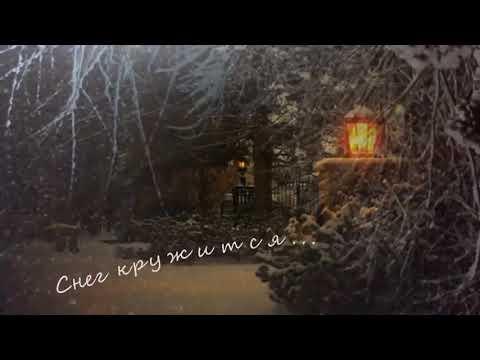 За окном.....снежок....навеяло...