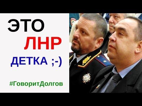 Что происходит в Луганске