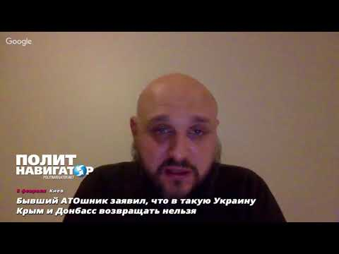Экс-боевик АТО: В такую Украину Крым и Донбасс возвращать нельзя