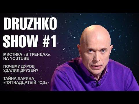 Шоу Сергея Дружко взорвало Сеть!