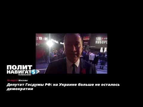 Депутат Госдумы: на Украине больше не осталось демократии