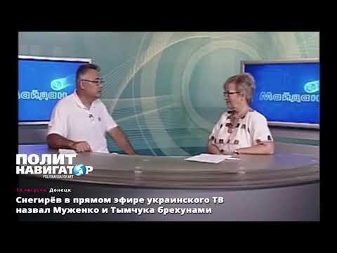 Беглый луганский националист в прямом эфире назвал Муженко и Тымчука «брехунами»
