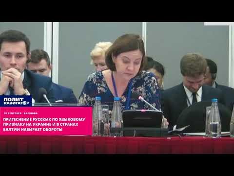 Представитель России выступила с разгромной речью в ОБСЕ по Украине и Прибалтике
