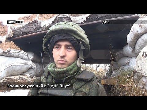 Ополченец ДНР рассказал, что…