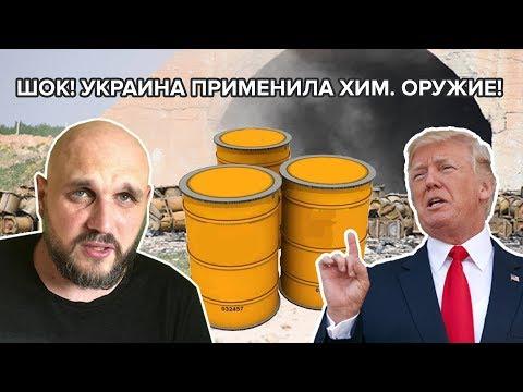 Ветеран АТО обратился к Трампу с информацией об использовании в АТО химического оружия