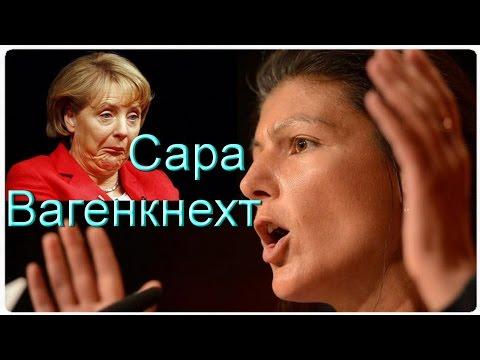 ВИДЕО: Сара Вагенкнехт: Госпожа Меркель, неужели вас совсем покинул разум?