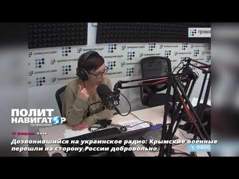 Шок в украинском радиоэфире: Крым вернулся в Россию добровольно!