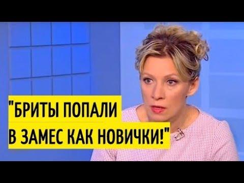 """""""Вы сами это ЗАТЕЯЛИ!"""" Захарова о внезапной ОТВЕТОЧКИ Москвы. Лондон на такое НЕ РАССЧИТЫВАЛ!"""