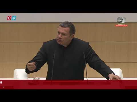 Выступление Соловьева в СовФ…