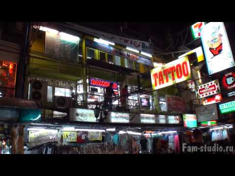 Весёлая Као Сан роуд (клип)