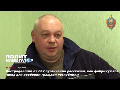 Пострадавший от СБУ луганчанин рассказал, как фабрикуются дела для вербовки жителей ЛНР