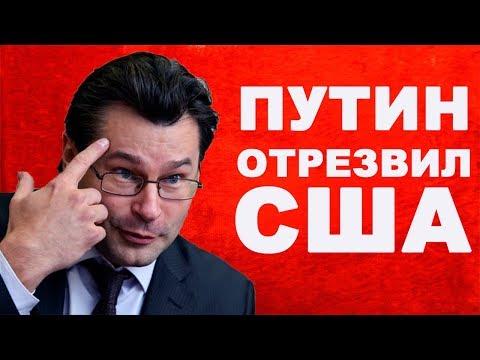 Путин Отрезвил США - Алексей Мухин