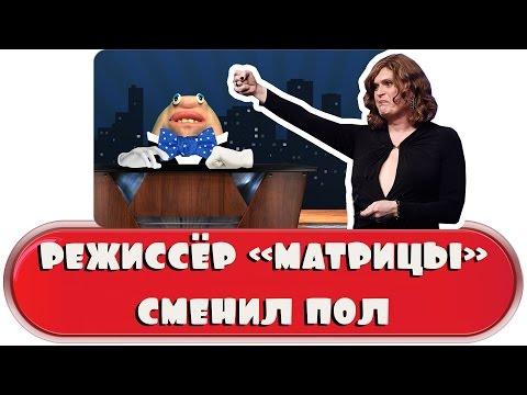 Режиссёр Вачовски сменил пол!