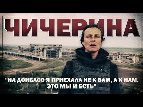 """Чичерина: """"На Донбасс я прие…"""