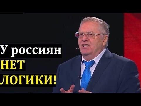 Жириновский в ШОКЕ от итогов выборов президента России 2018