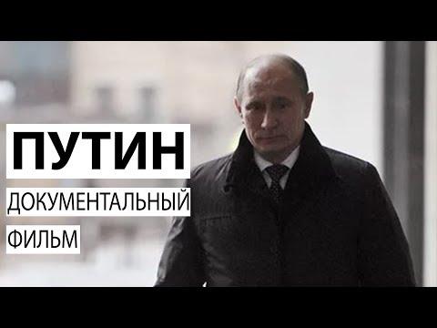 Путин. Документальный фильм …